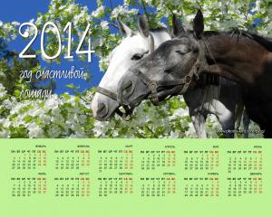 Бесплатно скачать Календарь-обои на рабочий стол. 1280*1024 (5:4)