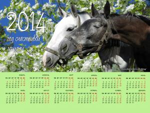 Бесплатно скачать Календарь-обои на рабочий стол. 1600*1200 (4:3)