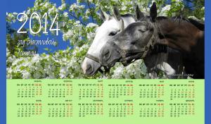 Бесплатно скачать Календарь-обои на рабочий стол. 1920*1128 (5:3)