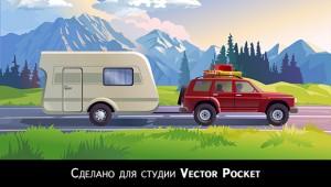 машина для путешествий на горной дороге