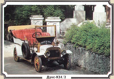 Photo automobile. Duks-K24/2