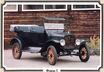Photo automobile. Ford-T