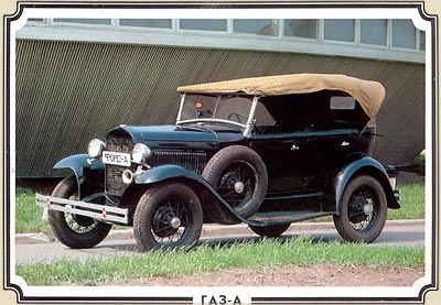Photo automobile. GAZ-A