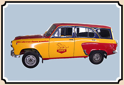 Photo automobile. Moscvich-423
