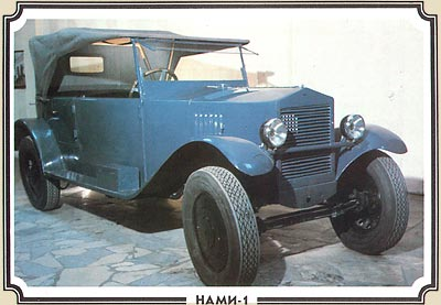 Photo automobile. NAMI-1
