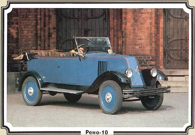 Photo automobile. Renault-10