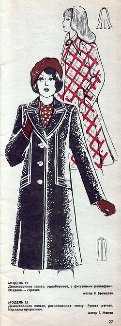 Мода xx й век 1970 е года