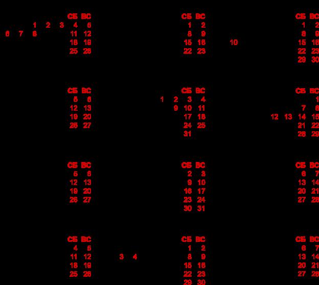 Календарная сетка на 2014 год