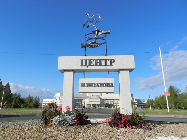 Скульптура на входе на территорию РНЦ ВТО им. академика Г.А. Илизарова