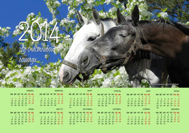 Календарь на 2014 - год зеленой лошади. Для распечатки. Формат А4. png
